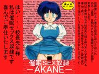 [Light Rate Port Pink] Saimin SEX Dorei -AKANE- (Ranma 1/2)