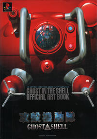 Ghost in the Shell - 3D Action Shooting Game for Playstation - Official Art ...