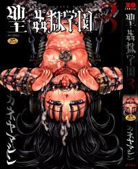 [Kaneyama Shin] Saint Kangoku Gakuen 3
