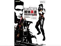 [Game] Biohazard Wii Guide [Japenese]