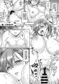 Free Hentai Manga Gallery [Kusui Arata] Ori (COMIC Megastore DEEP Vol. 3) [Chinese] [漫の漢化組] [Digital]