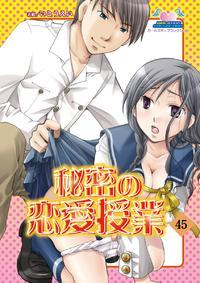 [Unno Hotaru, Natsumi Chiharu, Yoshizawa Kei, Otohiko] Himitsu no Renai Jugyou 45