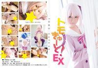 [@factory (Araki Mai)] Tomokyuto!EX (Ro-Kyu-Bu!)