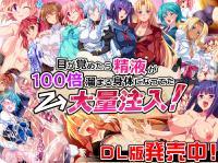 [Dieselmine] Me ga Sametara Seieki ga 100-bai Tamaru Karada ni Natteta→Tairyou Chuunyuu