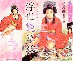 Free Hentai Manga Gallery: [Hazuki Kaoru, Takamura Chinatsu] Ukiyo Tsuya Zoushi 1