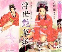 Free Hentai Manga Gallery: [Hazuki Kaoru, Takamura Chinatsu] Ukiyo Tsuya Zoushi Vol.1