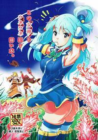 (C91) [Kagura Mash (Kagura Moromi)] Kono Megami o Uneune Okasu Usui Hon. (Kono Subarashii Sekai ni Syukufuku o!)