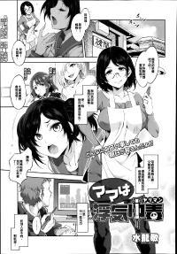 [Mizuryu Kei] Mama wa Uwaki Yariman (COMIC Megastore Alpha 2014-02) [Chinese] [漢化狗]
