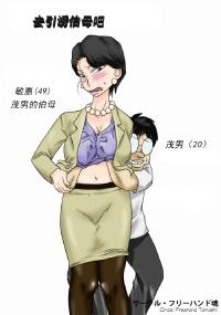 [Freehand Tamashii] Oba-san o Otosuze! [Chinese] [cc个人汉化]