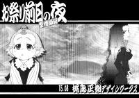 (C88) [Kajishima Onsen (Kajishima Masaki)] Omatsuri Zenjitsu no Yoru Seikishi Ban 15.08 (Isekai no Seikishi Monogatari)