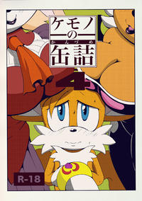 (Kemoket 5) [Furry☆Fandom (Michiyoshi)] Kemono no Kanzume 4 (Sonic the Hedgehog) [Colorized]