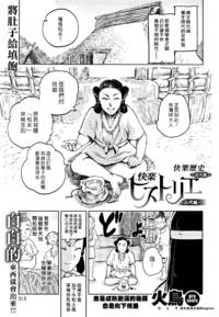 [Hitori] Kairaku historie ~Kodai pen~ [Chinese] [漢化組漢化組×Foxglove]