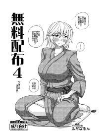 [futanarun (Kurenai Yuuji)] Muryou Haifu 4 [Yae-chan Tsuika Mission] [Digital]
