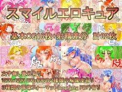 Free Hentai Artist CG Set Gallery: [Kokumaren] Smile EroCure (Smile PreCure!)