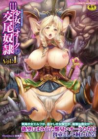 [Anthology] Shoujo wa Orc no Koubi Dorei Vol.1[chinese]