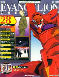 Neon Genesis Evangelion - Chronicle 28