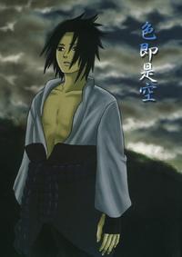 [Engawaken (Sokabe Ren)] Shikisokuzeku | All is illusion 1 (Naruto) [English] [Arigatomina]