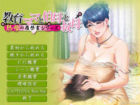 Free Hentai Game CG Set Gallery: [CATTLEYA] Kyouiku Mama to Oba to Oba