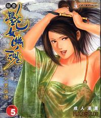 Free Hentai Manga Gallery: 聊齋 05(Chinese hentai manga)
