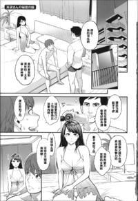 [Mikami Cannon] Mayo-san no Himitsu no Kao (Zecchou Yokkyuu) [Chinese] [黑条汉化]