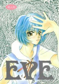 [Otoko No ROMAN (T.Fumiya)] EVE (Neon Genesis Evangelion) [Digital]