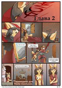 [Feretta] A Tale of Tails: Chapter 2 [Russian]