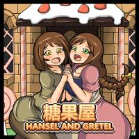 [Dr.BUG]HANSEL AND GRETEL