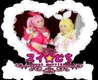 (COSGALLARY 3) [mariposa luz de la luna (蝶月真綾)] スイ★むちーsweet muttikyuaー (Suite PreCure)