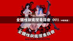 Free Hentai Misc Gallery: [Madcat] 全国性欲处理委员会001 [中国語]