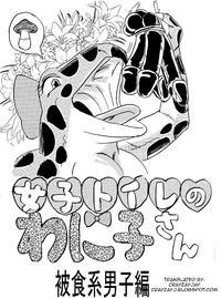 [Mashiba Kenta (Stuka)] Joshi Toilet no Waniko-san ~ Hishokukei Danshi Hen   Waniko In the Toilet ~ Men's Desire To Be Eaten Version [English] [CrayZayJay]