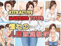 [Hamasei (Tetsukui)] Akogare no Hitozuma Kateikyoushi | Attractive Married Tutor [English] [Amoskandy]