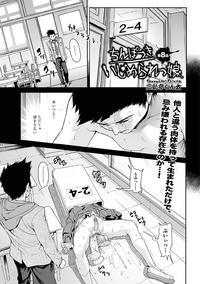 [Sannyuutei Shinta] Chinpotsuki! Ijimerarekko Ch.8-9  [Digital]