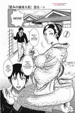 Free Hentai Manga Gallery: [Makigai Ikko] Nagusami no Gibo Ningyou | Comfort Stepmom [English] [desudesu]