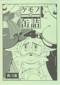 (Kemoket 5) [Furry☆Fandom (Michiyoshi)] Kemono no Kanzume 4 (Sonic the Hedgehog)