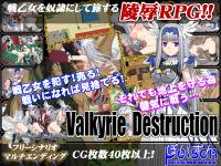 Free Hentai Game CG Set Gallery: [Poison] Valkyrie Destruction v1.0
