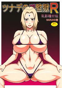 (C88) [NARUHO-Dou (Naruhodo)] Tsunade no In Kangoku R - Chichikage Tanetsukeden (Naruto) [French] {SAXtrad}