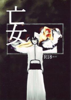 [ Hiyos] Bou [bleach] - E-Hentai Galleries