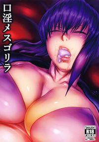 (COMIC1☆10) [Onkin Yuugi (Sawao)] Kouin Mesu Gorilla (Ghost in the Shell) [English] {doujins.com}
