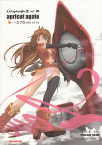 Kiddydoujin chi vol.1 Apricot Agate ~Ec-chan side