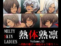 [Spiral Brain] Melty Skin Ladies Vol. 15 ~Shakunetsu no Kakuge Kasshoku Chara Matsuri!~  (Various)