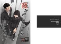 [Root mp (Ru)] Ma ga Sashita to shika Omoenai. (Mob Psycho 100) [Digital]