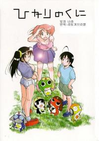(C64) [Studio Kimigabuchi (Kimimaru)] Hikari no Kuni   빛의 나라 (Keroro Gunsou) [Korean]