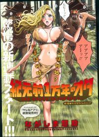 [Nagashima Chousuke] Kigenzen 10000 Nen no Ota