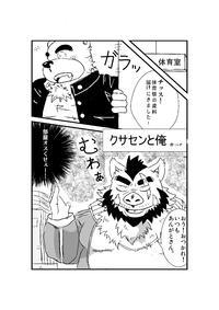 [hachi] クサセンと俺