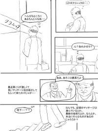 [Ranmaru Graphics] Bakunyuu Massage-shi