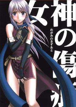 Free Hentai Doujinshi Gallery: [Crimson Comics (Carmine)] Megami no Kizuato (Fire Emblem: Akatsuki no Megami, Seima no Kouseki)