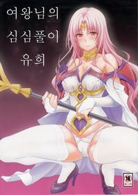 (C89) [Hibi Rakuraku (Aoki Kanji)] Ouhi-sama Hacchake asobasu (To LOVE-Ru) [Korean]
