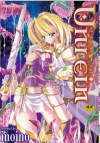 Free Hentai Manga Gallery: [Inoino] Unrein