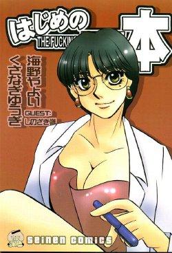 Free Hentai Doujinshi Gallery: Hajime Ippo *rare!*