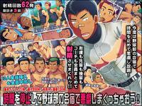 [LUNATIQUE (Futase Hikaru)] Jikan o Teishi Shite Yakyuu-bu no Gasshuku de Itazura Shimakucchaou! [1/2]